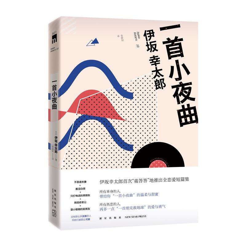 午夜文库编号501 一首小夜曲 伊坂幸太郎 侦探推理小说 新星出版社畅销正版图书
