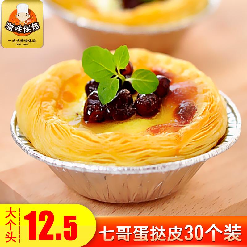 烘焙原料七哥葡式蛋挞皮30/48/60个装 半成品酥皮带锡底蛋挞原料