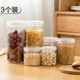 密封五谷杂粮储物罐厨房带盖收纳盒家用储存瓶子塑料透明食品罐子