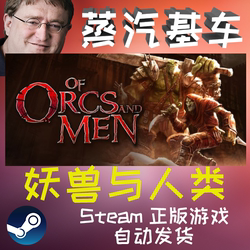 Of Orcs And Men 妖兽与人类 喜加一 Steam正版激活码 全球KEY