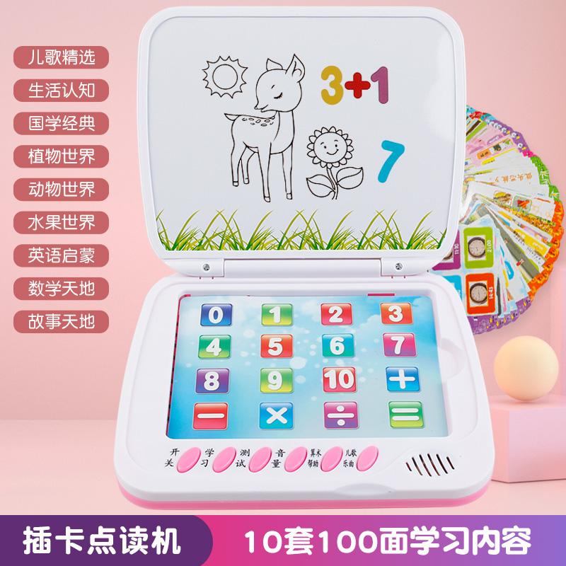 儿童玩具早教机3-6岁 宝宝益智故事机学习机拼音训练平板电脑玩具