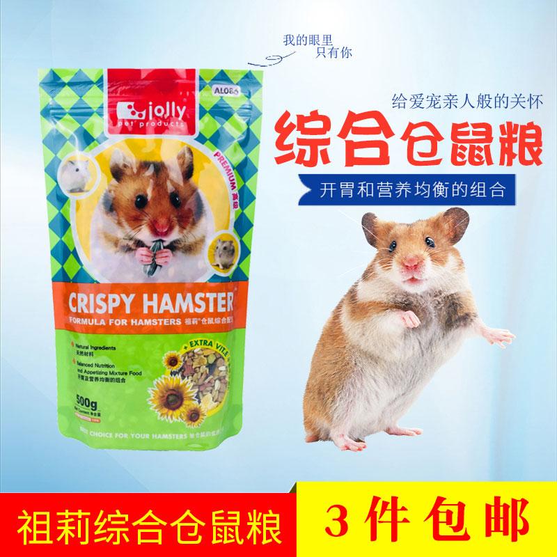 [2018宠爱有家饲料,零食]仓鼠粮食鼠粮500g祖莉综合配方健康月销量37件仅售10元