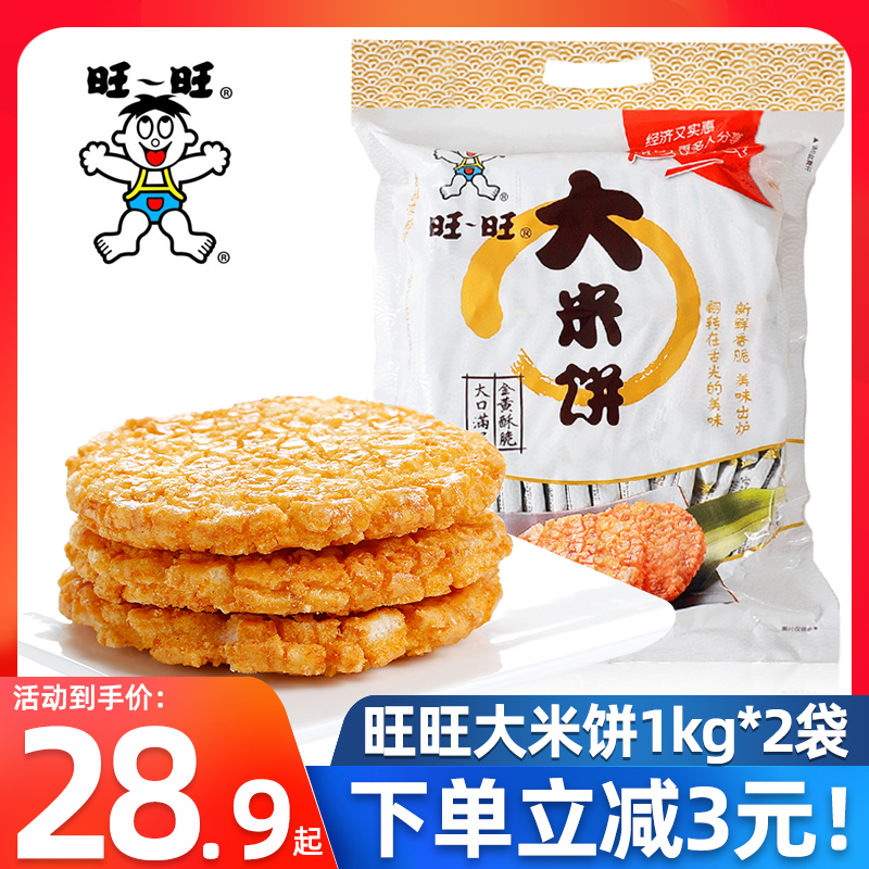旺旺大米饼1000g*2包装约84小包仙贝雪饼膨化食品糙甜辣休闲零食