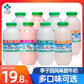 李子园甜牛奶饮料225ml*9瓶装原味草莓哈密瓜荔枝混搭饮品