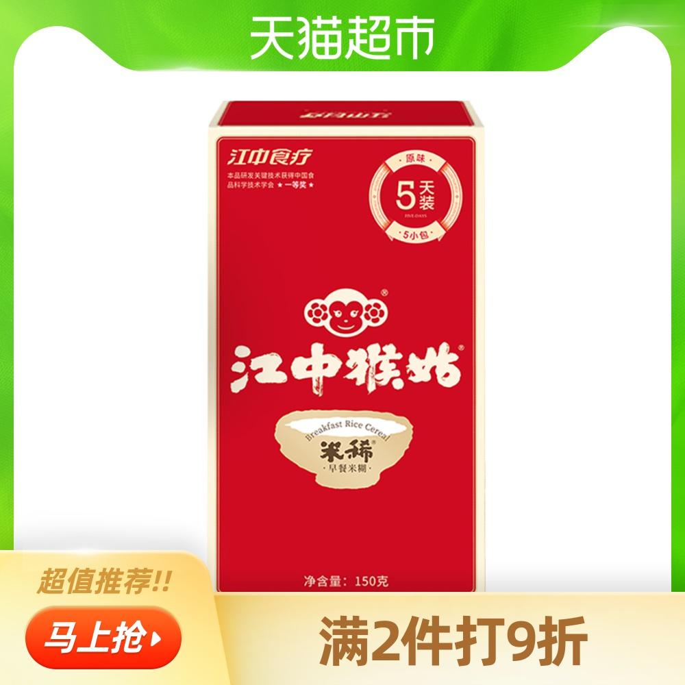 江中猴姑早餐米稀5天袋装原味150g营养非猴菇猴头菇冲饮代餐麦片