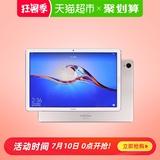 【顺丰包邮】Huawei/华为平板M6 10.8英寸平板电脑PC智能安卓m6