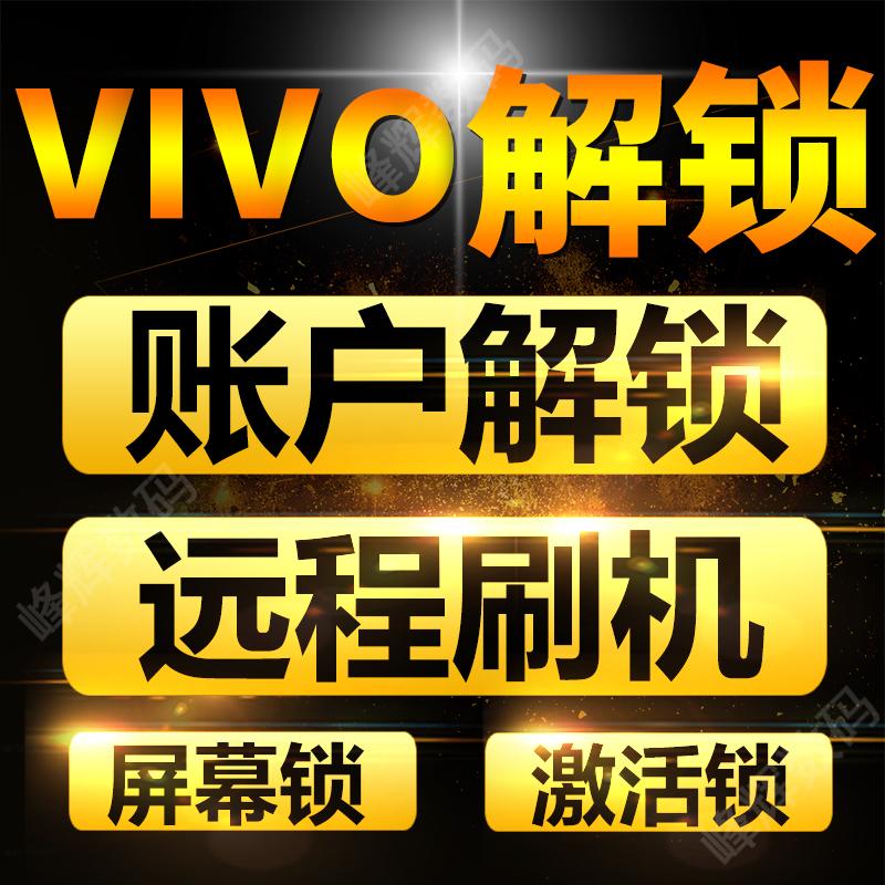 vivo oppo/x27手机账户刷机解锁密码远程X23/X21/Y85 /NEX/x20