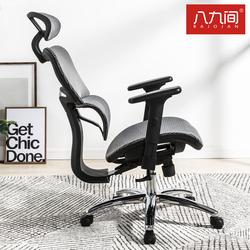 八九间电脑椅办公椅子人体工学椅工程学老板椅电竞椅家用舒适久坐