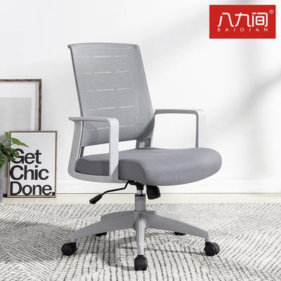 八九间 电脑椅办公椅子靠背休闲转椅座椅凳子职员椅现代简约家用