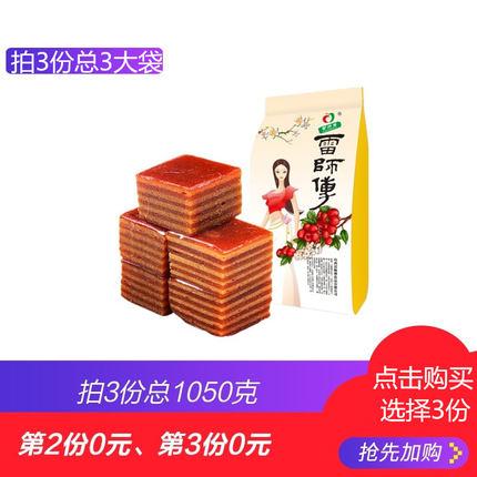 第3份0元 山西特产 雷师傅山楂布丁350克 山楂蜜饯 休闲零食