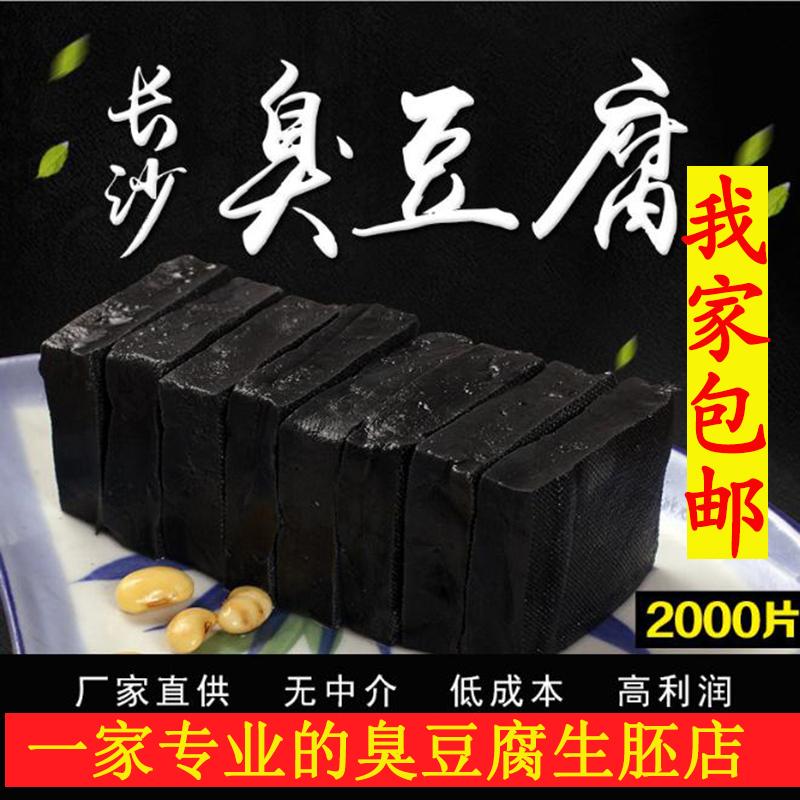 正宗长沙黑色臭豆腐生胚油炸灌汤开店摆摊商用半成品包邮