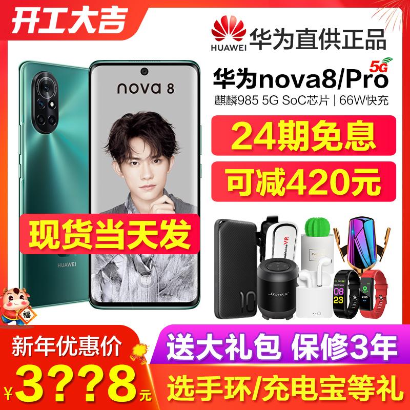 8se7nova9官网新品985麒麟pronova8手机华为官方旗舰店正品5g8nova华为Huawei元420期免息可减24