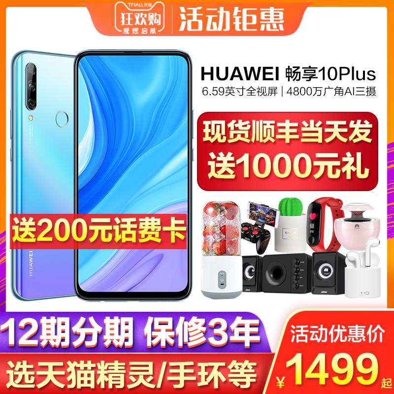 当天发12期送1000礼Huawei/华为畅享10 Plus 官方旗舰店正品p312月04日最新优惠