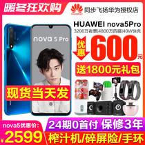 華為nova5Pro華為nova5官方旗艦店正品p30直降新款mate30全網通5g手機p20可減600元24期分期當天發Huawei