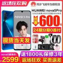 可减600元24期分期当天发Huawei/华为 nova 5 Pro华为nova5官方旗舰店正品p30新款mate30直降5g全网通手机p20