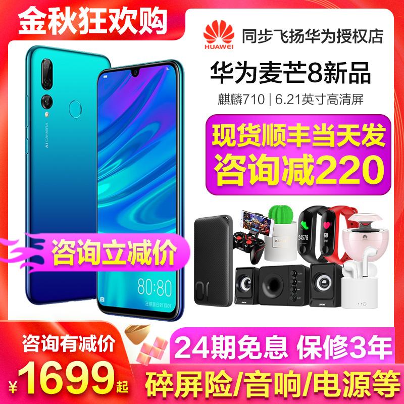 24期免息可减220元1479起Huawei/华为麦芒8 手机7官方旗舰店正品p1699.00元包邮