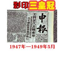生日报纸40年代申报新华日报大公报华商报影印版教师节中秋节礼品