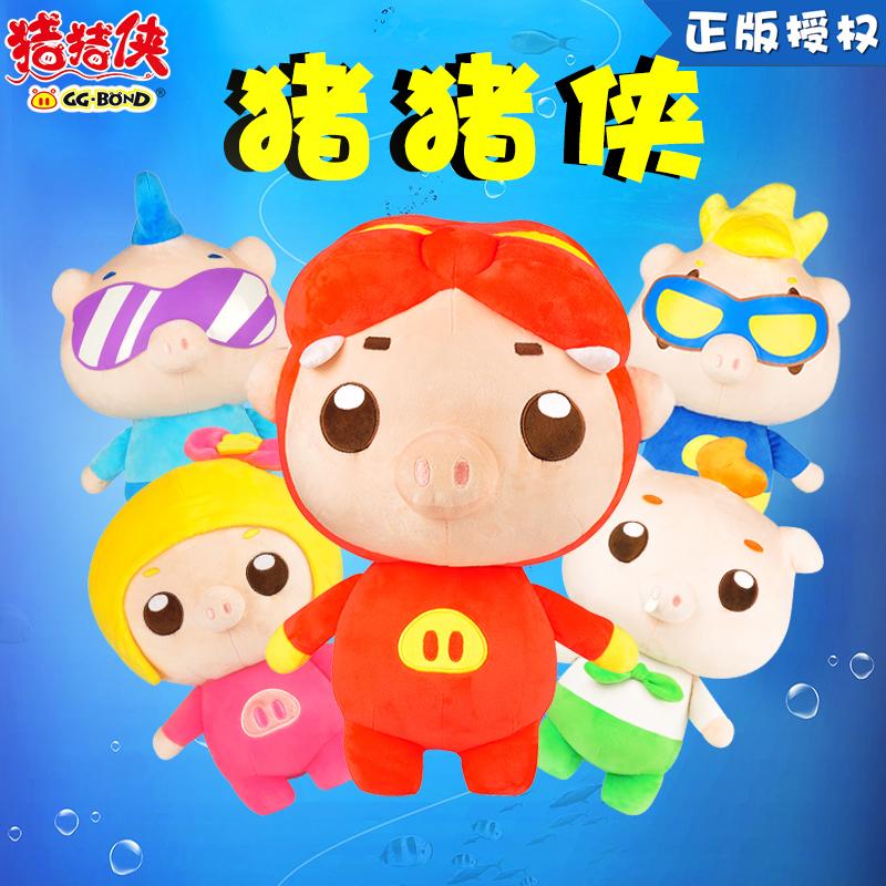 满4元可用3元优惠券正版猪猪侠毛绒玩具超人强玩偶可爱菲菲公仔儿童玩具娃娃生日礼物