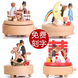 刻字音乐盒八音盒木质闺蜜结婚礼物新婚送女友老婆生日礼物情人节