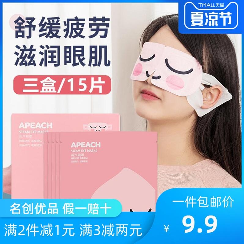 MINISO名创优品蒸汽热敷眼罩一次性遮光舒缓缓解眼疲劳明目护眼贴券后9.90元