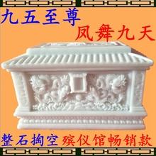 骨灰盒汉白玉男女款寿盒整石雕刻龙凤款骨灰盒玉石小棺材殡葬用品