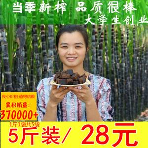 领2元券购买28元5斤广西纯手工土老红糖黑糖块