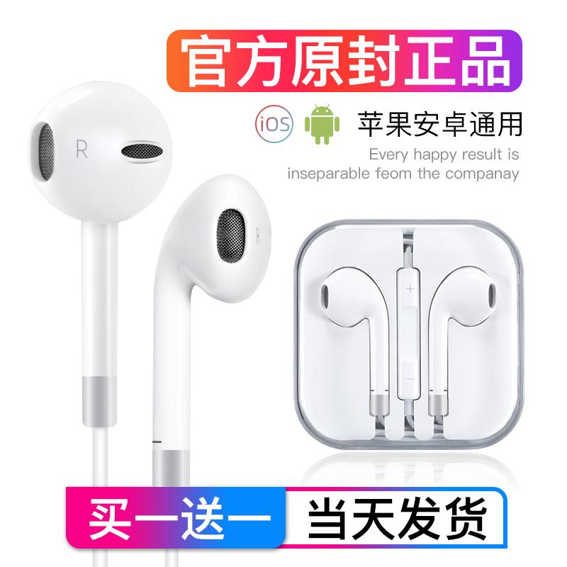 偲冠特耳机原裝正品入耳式适用6s通用iPhone苹果6华为oppo小米vivo手机线安卓6电脑5s圆