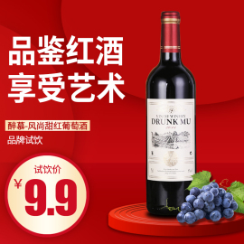 法国原酒进口甜红酒甜型半干红葡萄酒单支波多尔试饮红酒单瓶图片