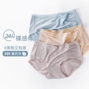 女士内裤女纯棉全棉裆抗菌莫代尔少女无痕夏季薄款透气三角短裤头