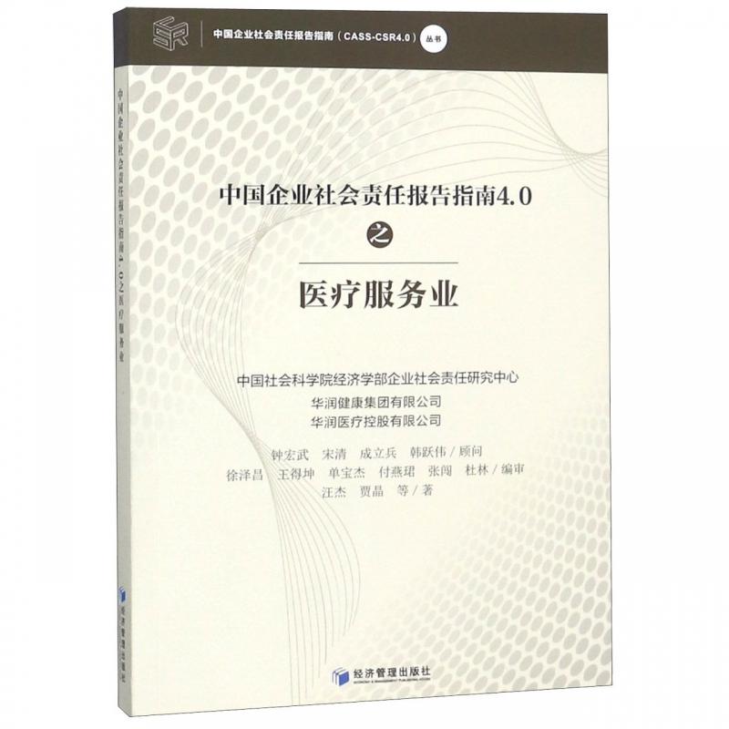 中国企业社会责任报告编写指南4.0之医疗服务业/中国企业