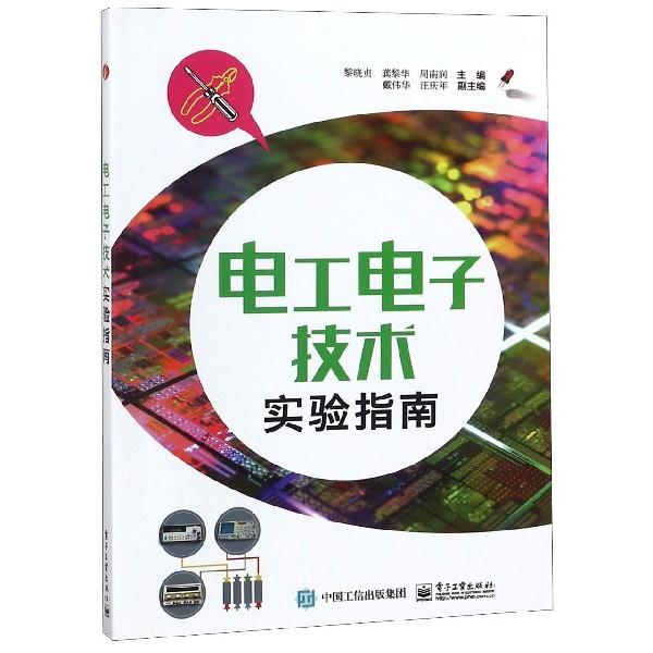 电工电子技术实验指南