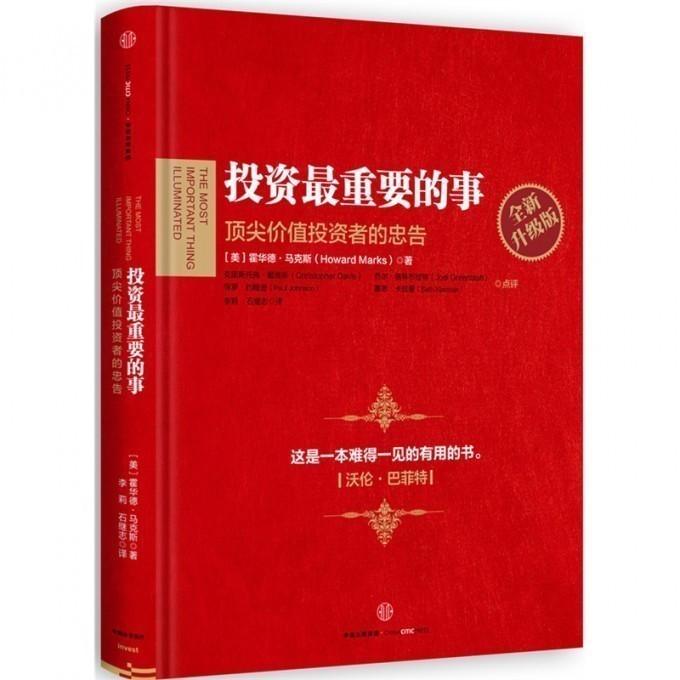 投资最重要的事 霍华德 马克斯 升级版 聪明的投资者 顶尖价值投资者的忠告 市场营销股票炒股入门 中信出版社图书 正版书籍