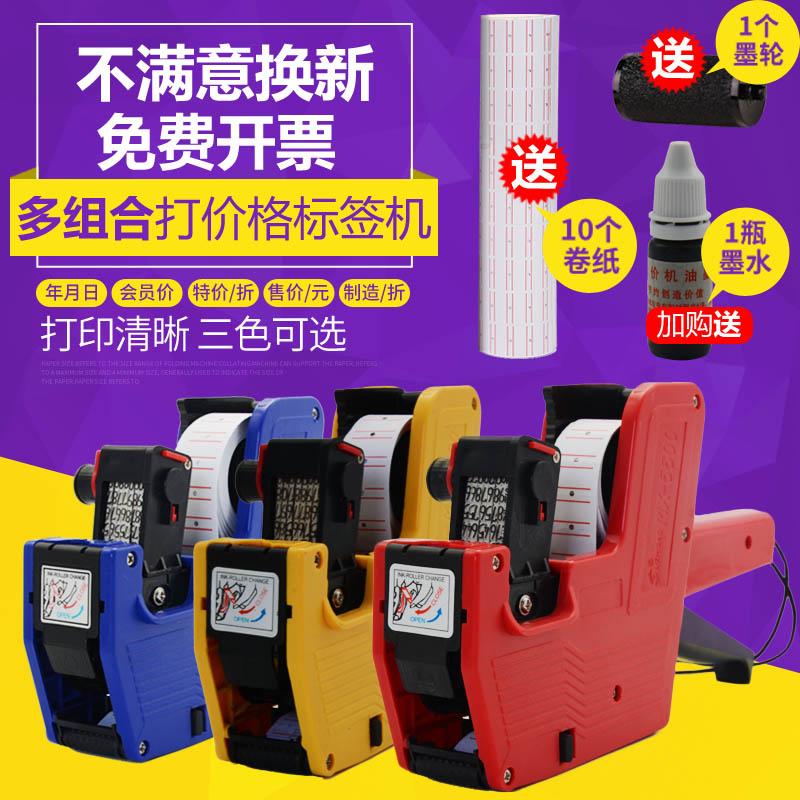 凯鸣打码机手动全自动打价格标签机生产日期标价器超市小型打价机