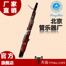 Xinghai oboe XBS-210 C bass oboe pipe Instrument factory Direct Sales