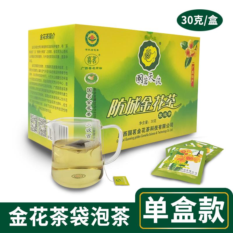 广西特产茶叶 防城金花茶 精制袋泡茶30g包邮