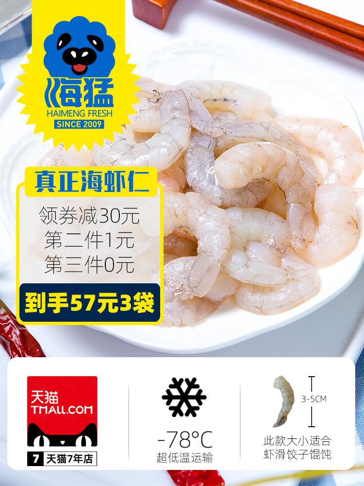 拍3袋57元 海猛虾仁鲜冻对虾海虾仁去肠线适合虾滑水饺馄饨包邮