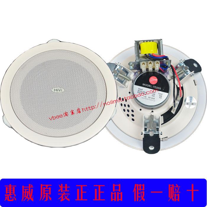 惠威 5寸公共广播 吸顶喇叭/扬声器 背景音乐喇叭 工程专用 TD205