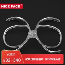 NICE FACE ski mirror adapter butterfly shaped short frame ski glasses myopia frame can be matched with myopic lenses.