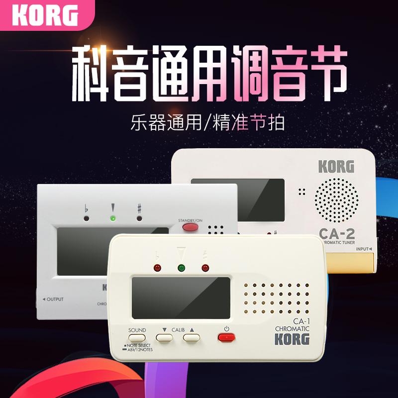 korg科音调音器 CA-1升级CA-2全音域12平均律琵琶二胡古筝调音器