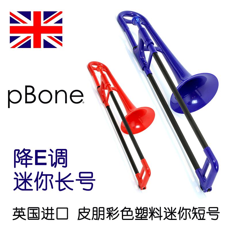 英国pBone皮朋迷你塑料小长号铜管乐器降E调长号初学考级演奏