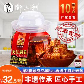四川特產夾江豆腐乳香辣味農家手工自制鄒三和麻辣味霉豆腐下飯菜