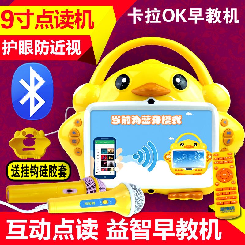 大黄鸭护眼儿童早教机9寸wifi触屏宝宝视频故事机学习机0-3-6周岁
