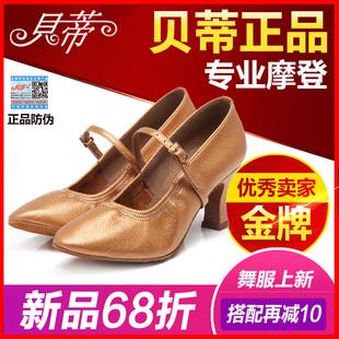 贝蒂摩登舞鞋真皮 女士摩登鞋交谊舞拉丁舞广场女式软底包邮125