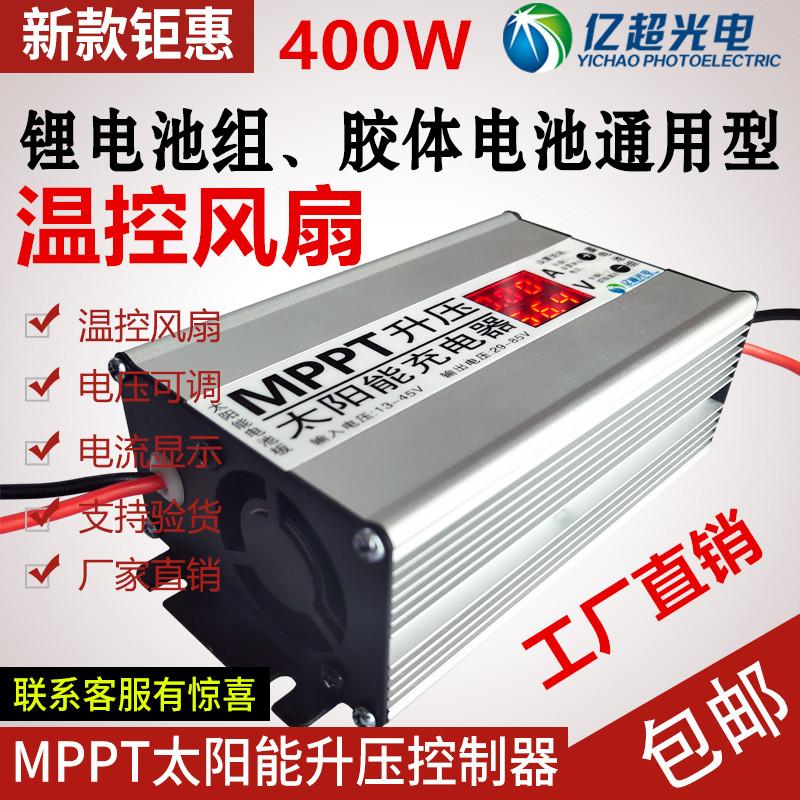 太阳能电动车48V60V72V太阳能升压充电器MPPT太阳能升压控制器