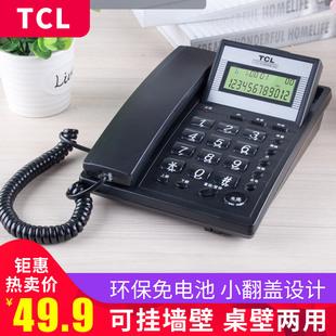 固定电话座机 小翻盖免电池 来电显示 商务 TCL37电话机 办公家用多少钱  便宜价格_阿牛购物网