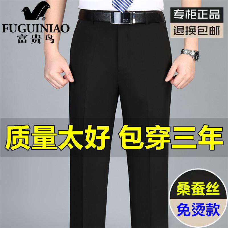 富贵鸟桑蚕丝男士中年西裤夏季薄款高腰直筒长裤子休闲免烫西装裤