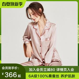 春秋长袖两件套装100%桑蚕丝睡衣
