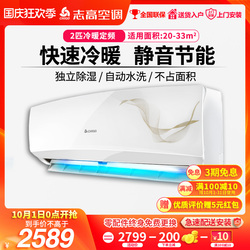 志高GD18A2 冷暖双温2匹定频速节能静音家用客厅壁挂式空调挂机