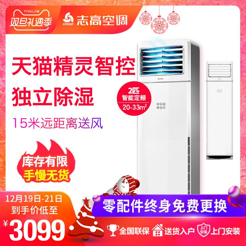 Chigo/志高 NEW-LD18U1H3Y2冷暖大2匹家用立柜式定频空调柜机节能