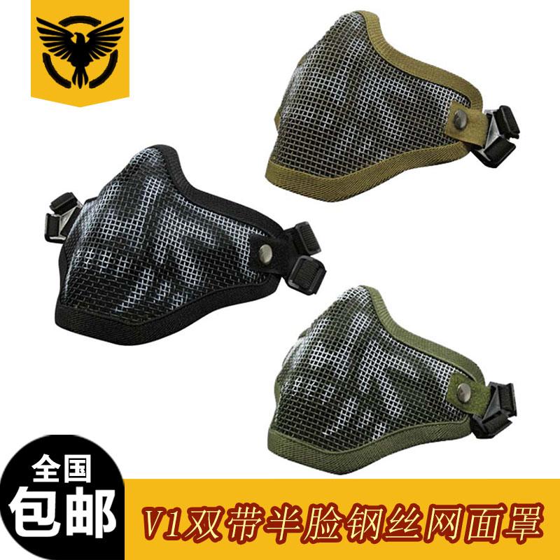 包邮V1双带半脸骷髅面具CF战术铁网护嘴钢丝网防护面罩CS野战护脸